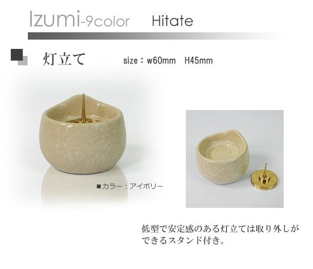 陶器仏具いずみの説明4