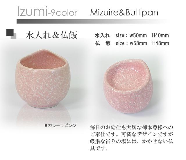 陶器仏具いずみの説明5